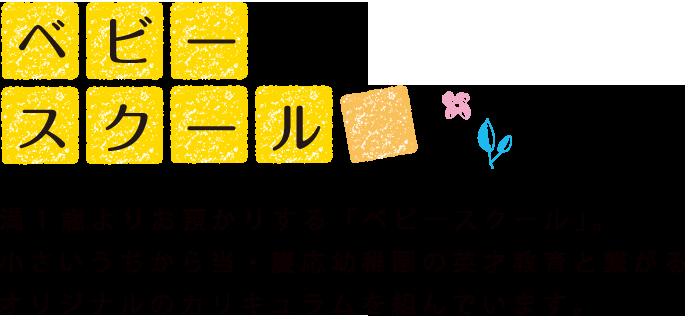 満1歳よりお預かりする「ベビースクール」。小さいうちから当・慶応幼稚園の英才教育と繋がるオリジナルのカリキュラムを組んでいます。