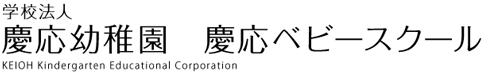 学校法人慶応幼稚園 慶応ベビースクール