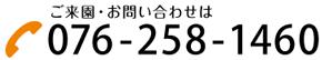 076-258-1460